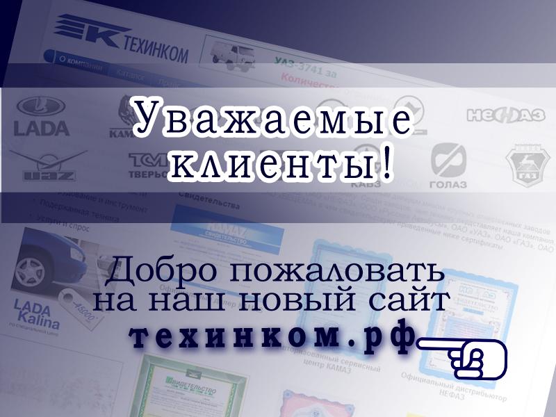 Перейти на сайт техинком.рф