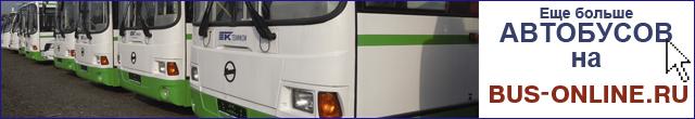 Русские автобусы